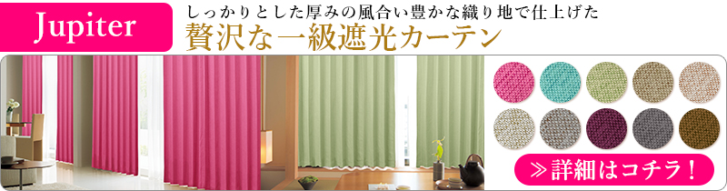 贅沢1級遮光カーテン ジュピター