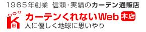 くれない本店 - ロゴ-PC