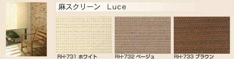 麻スクリーン Luce