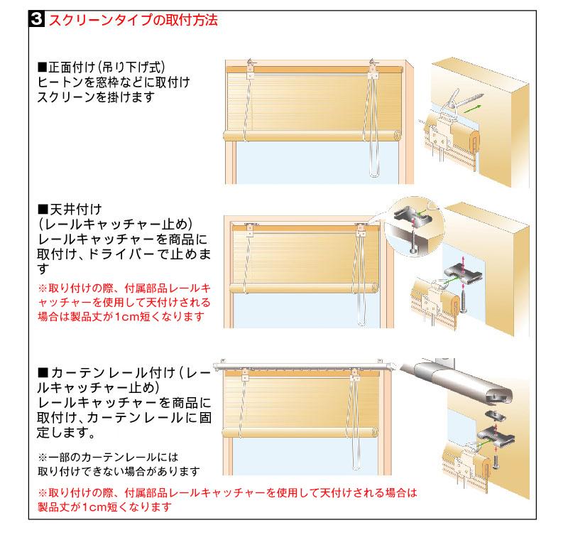 3 スクリーンタイプの取付方法