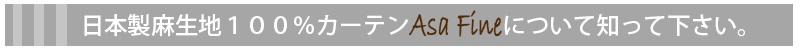 日本産麻生地100%カーテンAsa Fineについて知って下さい。