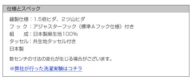 日本産麻100%使用 日本製麻カーテン
