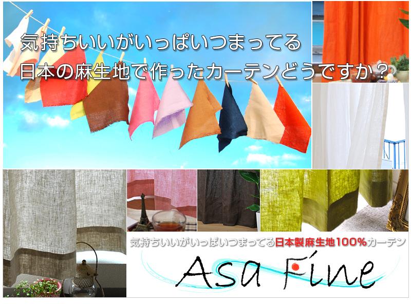 気持ちいいがいっぱいつまってる日本産麻生地100%で作ったカーテン「Asa Fine」