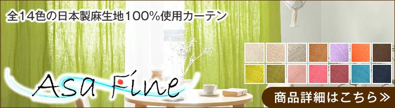全14色の日本製麻生地100%使用カーテン