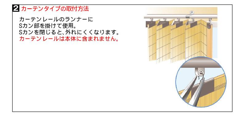 2 カーテンタイプの取付方法