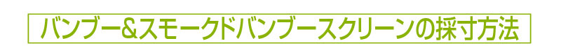 バンブー&スモークドバンブースクリーンの採寸方法