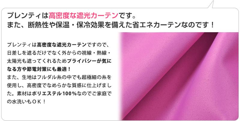 プレンティはどの色でも全て高密度な一級遮光カーテン。また、断熱性や保温・保冷効果を備えた省エネカーテンなのです。