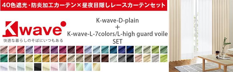一級遮光防炎カーテンプレンティレースカーテンセット