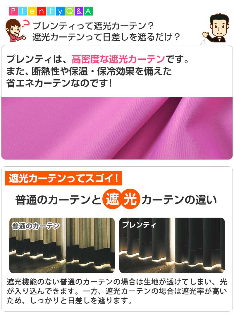 どの色でも一級遮光?遮光カーテンって日差しを遮るだけ?その疑問にお答えします。