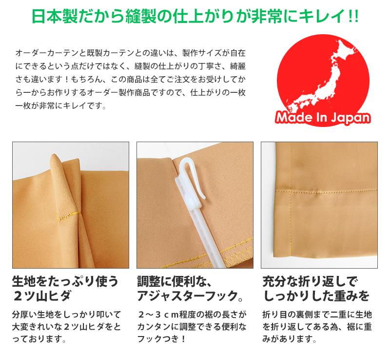日本製だから縫製の仕上がりが非常にきれい
