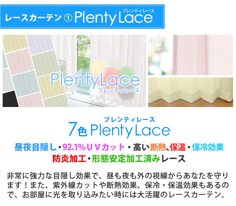 レースカーテン①PlentyLace非常に強力な目隠し効果で、昼も夜も外の視線からあなたを守ります!