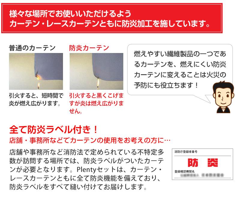 全て消防庁 日本防炎協会認定の防炎ラベルがついているから、店舗や事務所などでこちらのカーテンをご使用いただけます。
