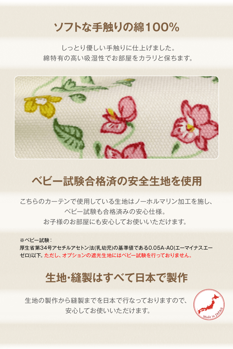 ソフトな手触りの綿100%、ベビー試験合格済の安全生地を使用、生地・縫製はすべて日本で製作