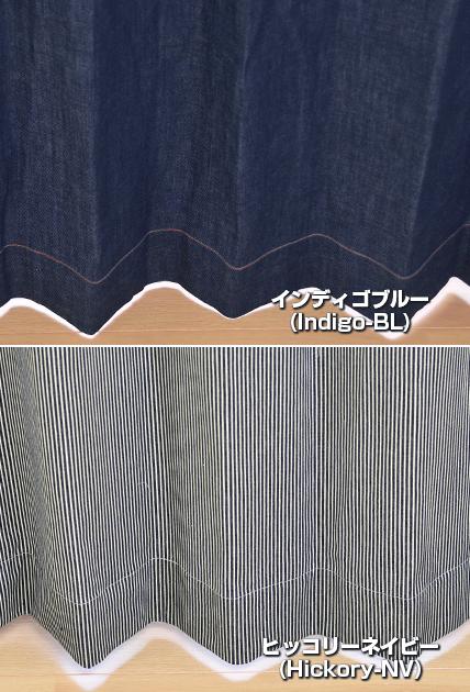 デニムカーテン裾イメージ