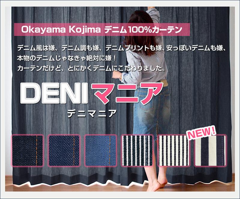 岡山児島デニム100%使用カーテンデニム風はいや、デニム調も嫌、安っぽいデニムも嫌、本物のデニムじゃなきゃ絶対にいや!カーテンだけど、とにかくデニムにこだわりました!