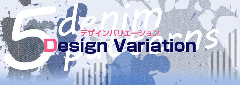 5デニムパターンズ デザインバリエーション