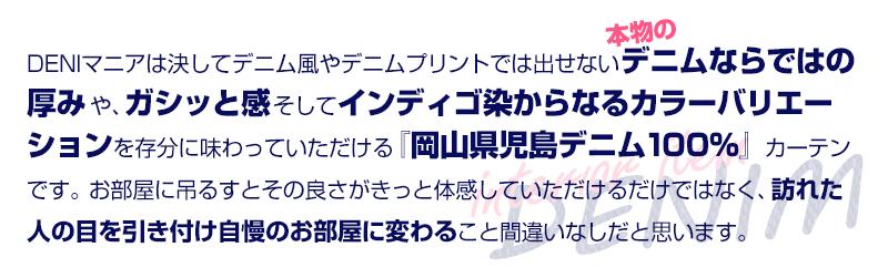 DENIマニアは岡山県児島デニム100%の本物のデニムカーテンです。