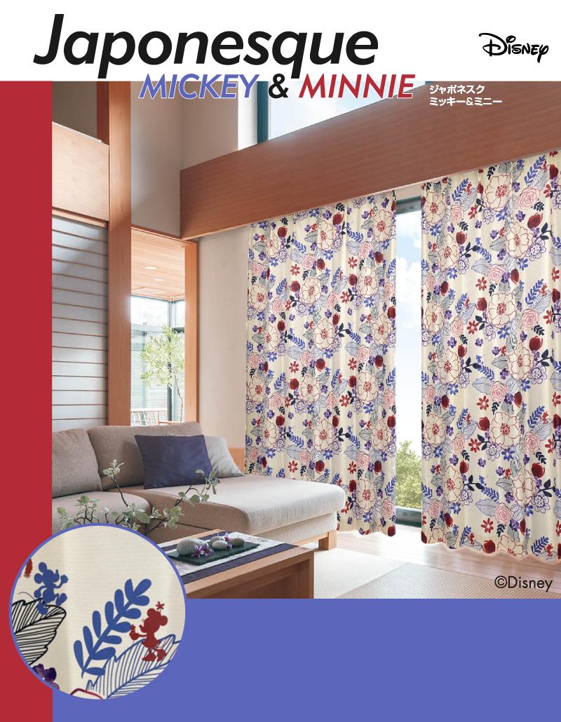 ほどよく日差しを遮る遮光カーテンにジャポネスクカラーのミッキー&ミニーをデザイン
