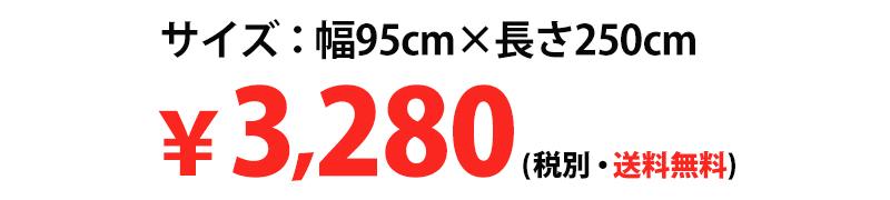 幅 95cm×長さ 250cm \3,280(税込)