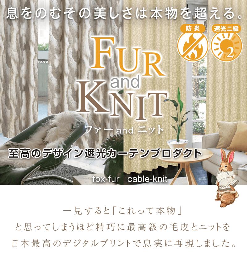 一見すると「これって本物?」と思ってしまうほど精巧に最高級の毛皮とニットを日本最高のデジタルプリントで忠実に再現しました。