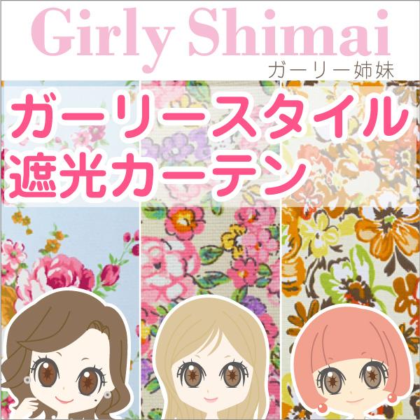 可愛い小花柄遮光カーテン「ガーリー姉妹」<br>Cサイズ:幅100cm×丈205cm~250cm:2枚組