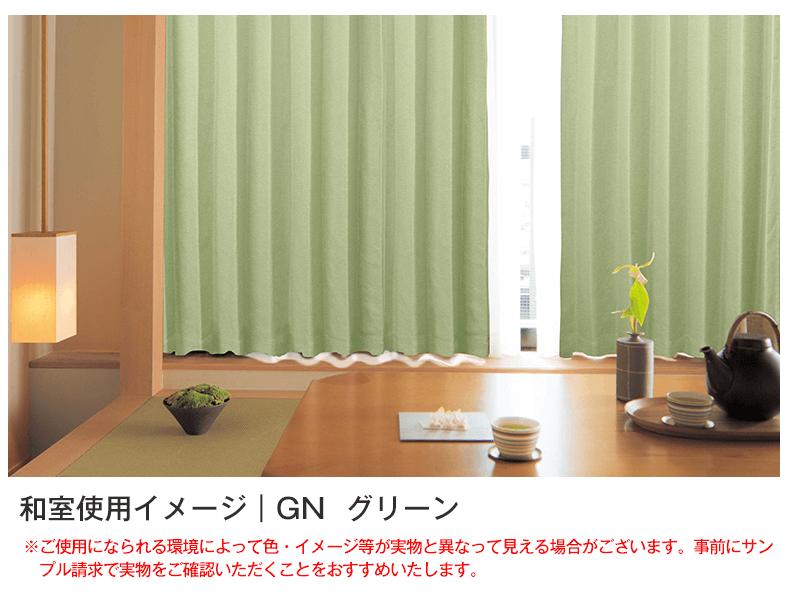 和室使用イメージ|GN グリーン