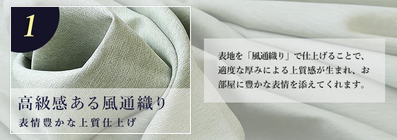 高級感ある風通織り