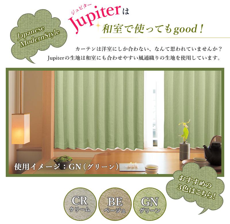 ジュピターは和室で使ってもちょうどいい。