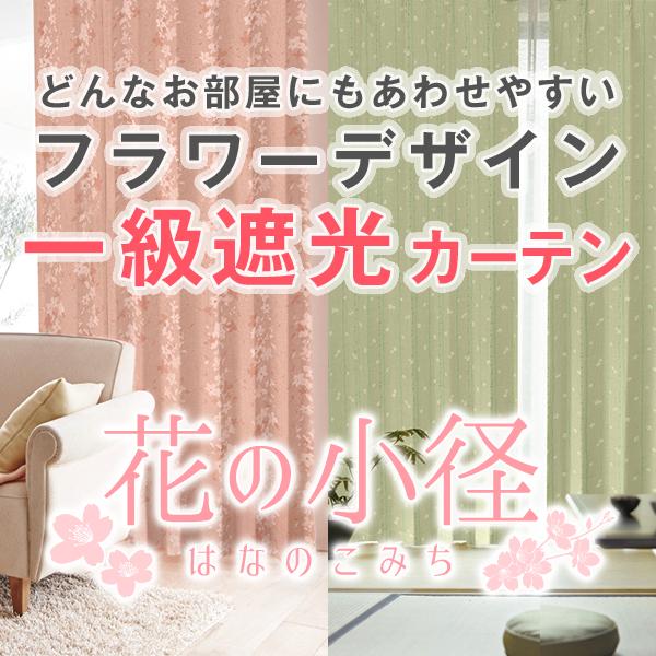 上品な花柄 1級遮光カーテン「花の小径」 サイズ:幅30~100cm×丈201~250cm:1枚