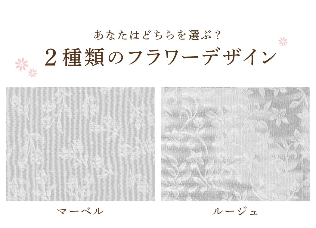 2種類のフラワーデザイン