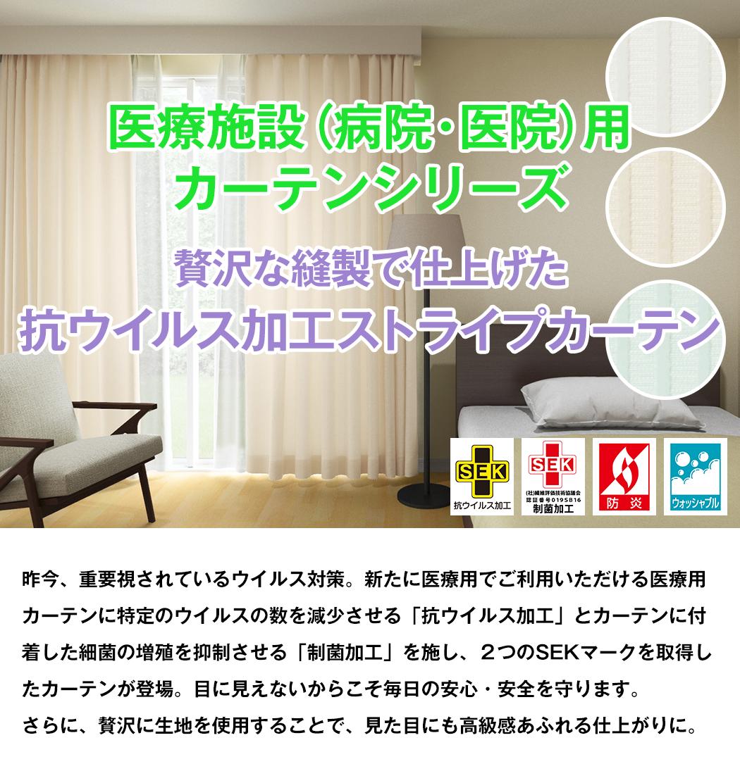 医療用カーテンシリーズ 抗ウイルス加工ストライプカーテン