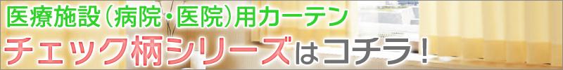 医療施設(病院・医院)用カーテン チェック柄シリーズはコチラ!