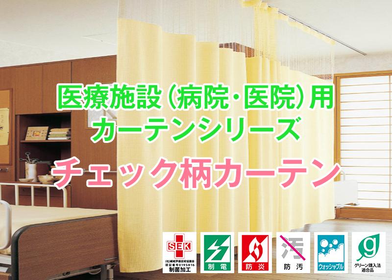 医療施設(病院・医院)用カーテンチェック柄シリーズ