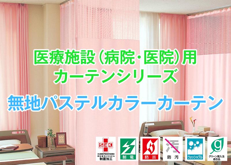 医療施設(病院・医院)用カーテン無地パステルカラーシリーズ