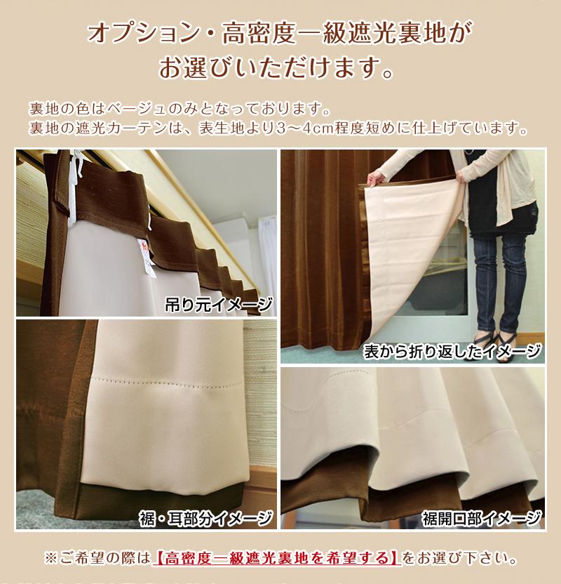 オプション・高密度一級遮光裏地がお選びいただけます。裏地の色はベージュのみとなっております。裏地の遮光カーテンは、表生地より3~4cm程度短めに仕上げています。