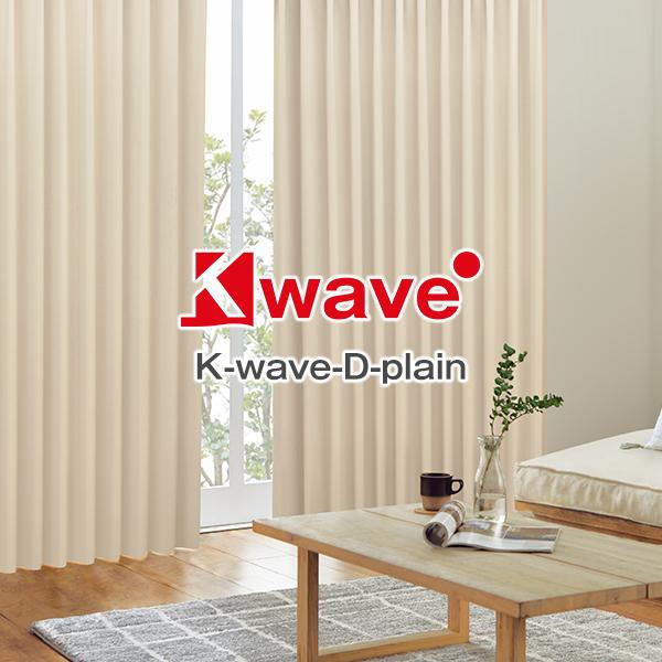 40色1級遮光カーテン「プレンティ」 サイズ:幅30~100cm×丈251~300cm:1枚