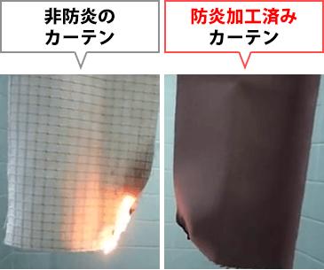 非防炎のカーテンと、防炎加工済みのカーテンの燃焼比較イメージ