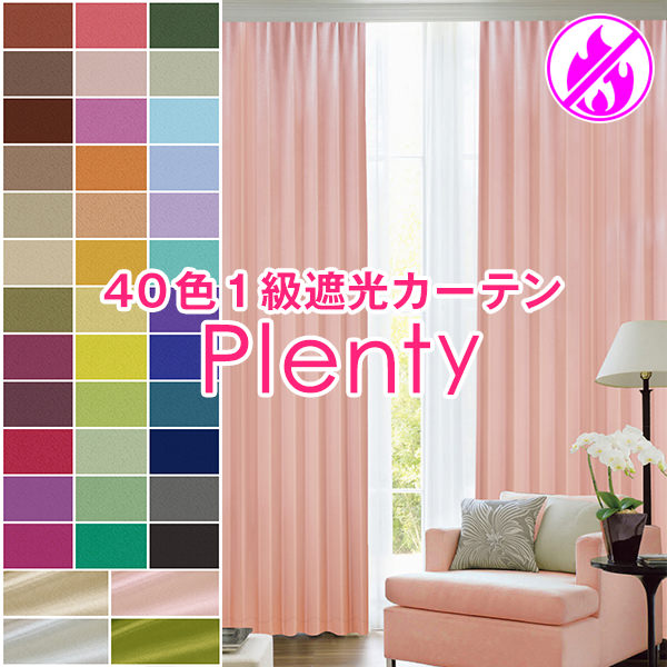 40色1級遮光カーテン「プレンティ」 Eサイズ:幅200cm×丈80cm~150cm:2枚組