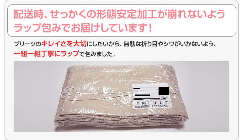 配送時、形態安定加工が崩れないようにラップで包んでお届けします。