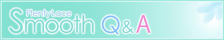 プレンティレース Smooth Q&A
