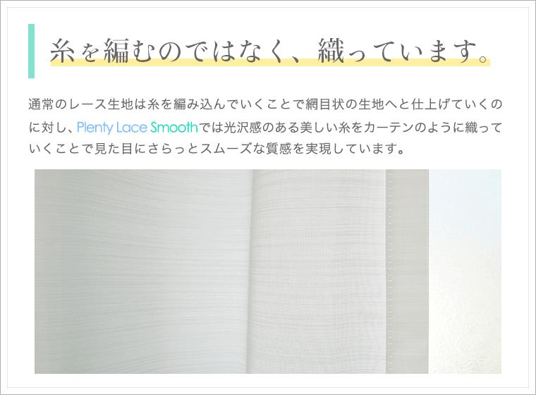 糸を編むのではなく、織っています