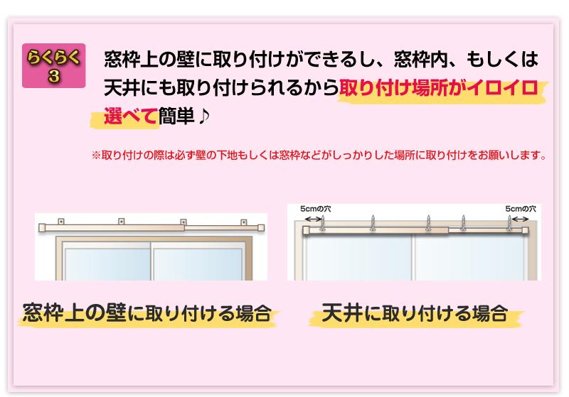窓枠上の壁に取り付けが出来るし、窓枠内もしくは天井にも取り付けられるから取り付け場所がイロイロ選べて簡単