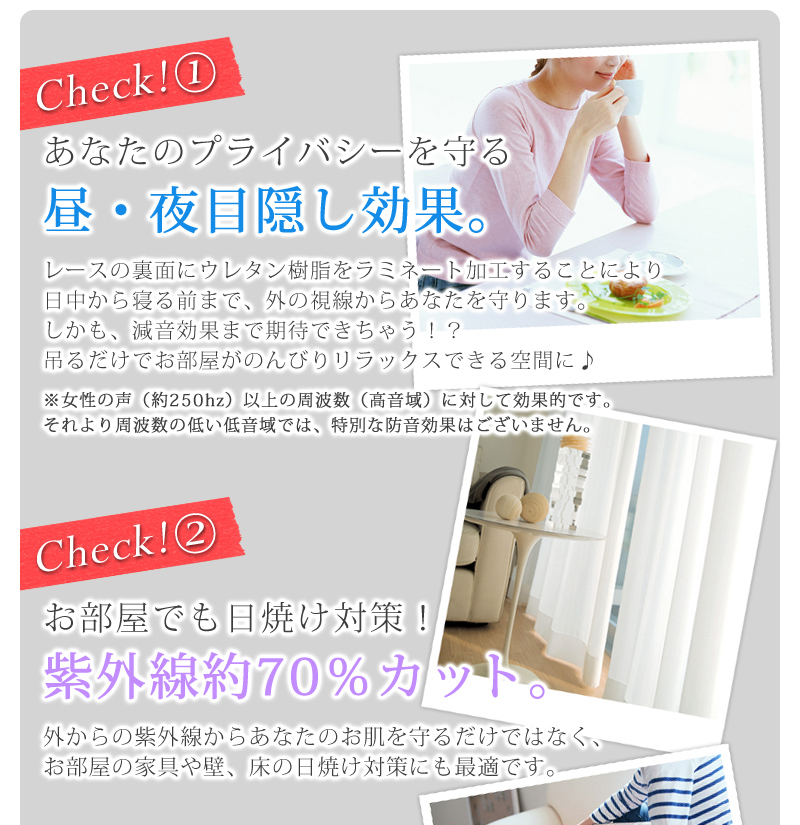Check1 あなたのプライバシーを守る 昼・夜目隠し効果。Check2 お部屋でも日焼け対策!紫外線約70%カット。