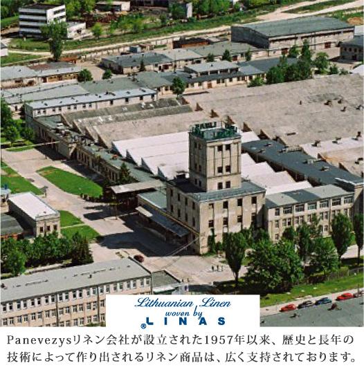 Panevezysリネン会社が設立された1957年以来、歴史と長年の技術によって作り出されるリネン商品は広く支持されております。