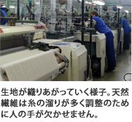 生地が織りあがっていく様子。天然繊維は糸の溜りが多く調整のために人の手が欠かせません。