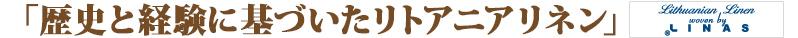 歴史と経験に基づいたリトアニアリネン