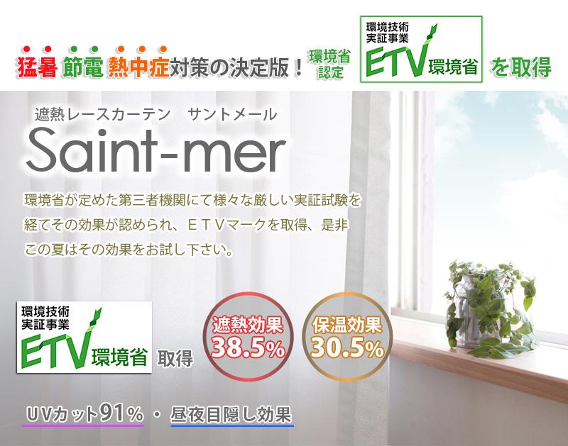 猛暑・節電・熱中症対策の決定版!環境省認定ETVマークを取得遮熱レースカーテン サントメール