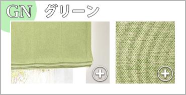 グリーンのイメージ