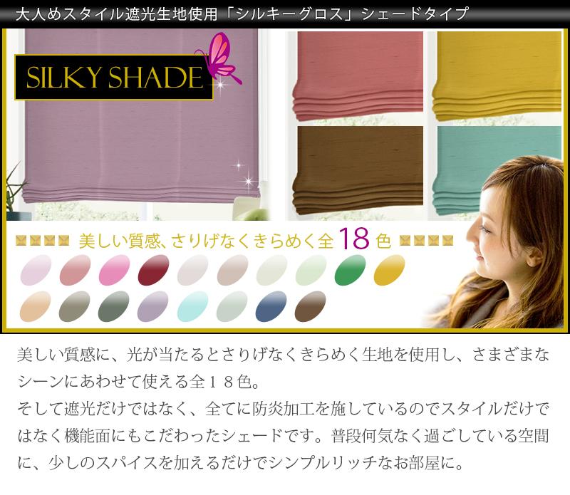 大人めスタイル 遮光生地使用「シルキーグロス」シェードタイプ 全21色 遮光 防炎 ウォッシャブル