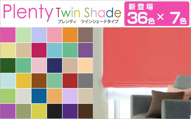 新登場!36色×7色の組合せ ダブルシェード(ツインシェード)